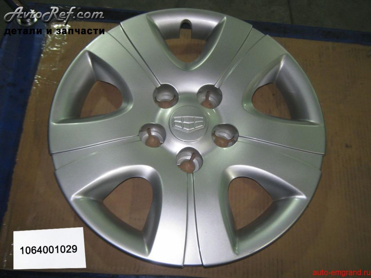 1064001029 — Оригинальный Колпак колеса Geely Emgrand EC7
