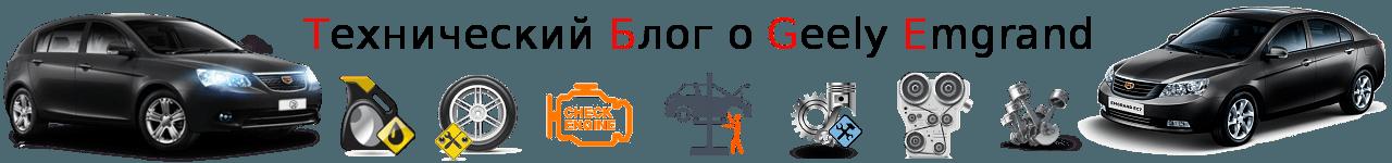 Технический блог о Geely Emgrand -